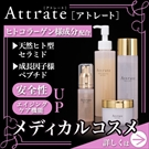 Attrate(アトレート)アイテム一覧