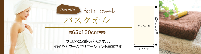 bh Fabric Items 〜バスタオル〜