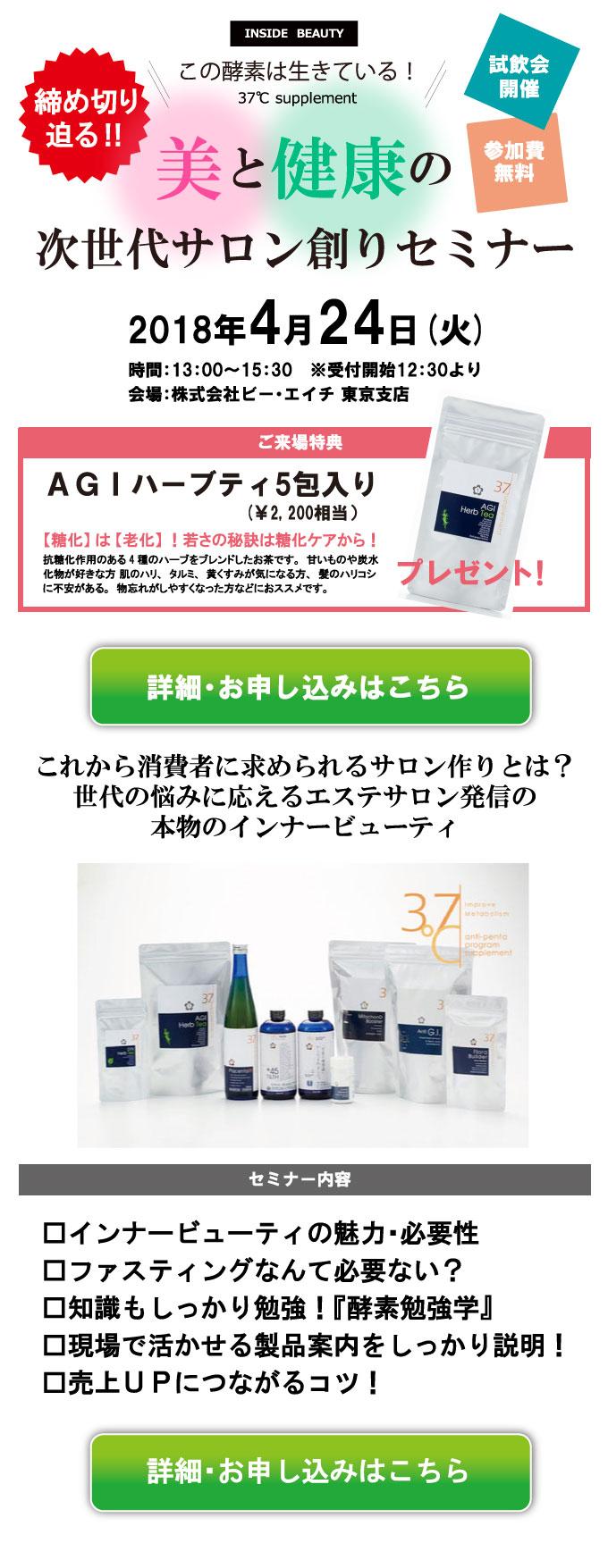 エステ用品・エステ機器の業務用商品販売ならbh!カタログ連動の通販サイトbh。