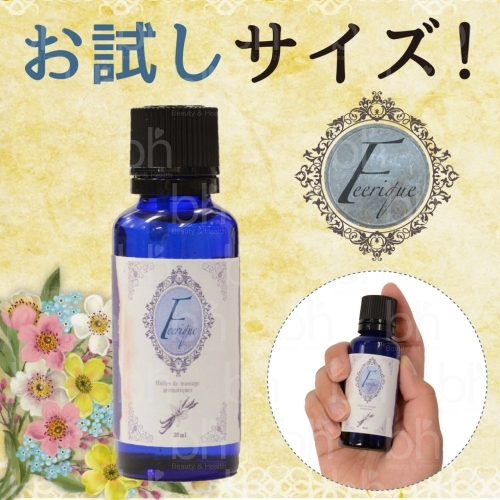 Feerique フェリーク ミニボトル 30ml