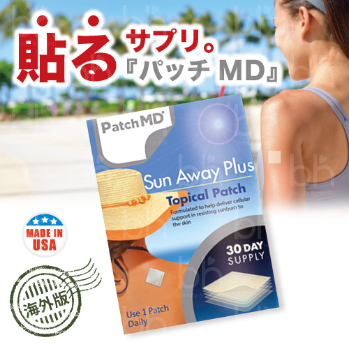 PatchMD(パッチMD) SunAway【数量限定】 (店) 30枚
